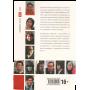 Красные туфельки. Сборник произведений молодых китайских писателей