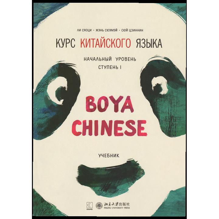 """Курс китайского языка """"Boya Chinese"""". Начальный уровень. Ступень 1. Учебник"""