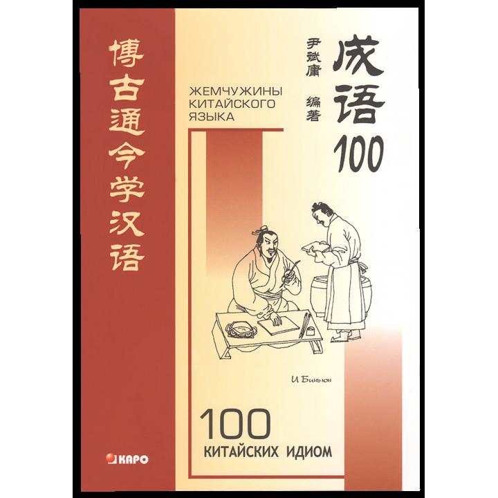 Сто китайских идиом и устойчивых выражений. Книга для чтения на китайском языке