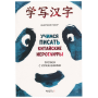 Учимся писать китайские иероглифы. Основные черты и 214 ключей. Прописи с упражнениями в двух частях