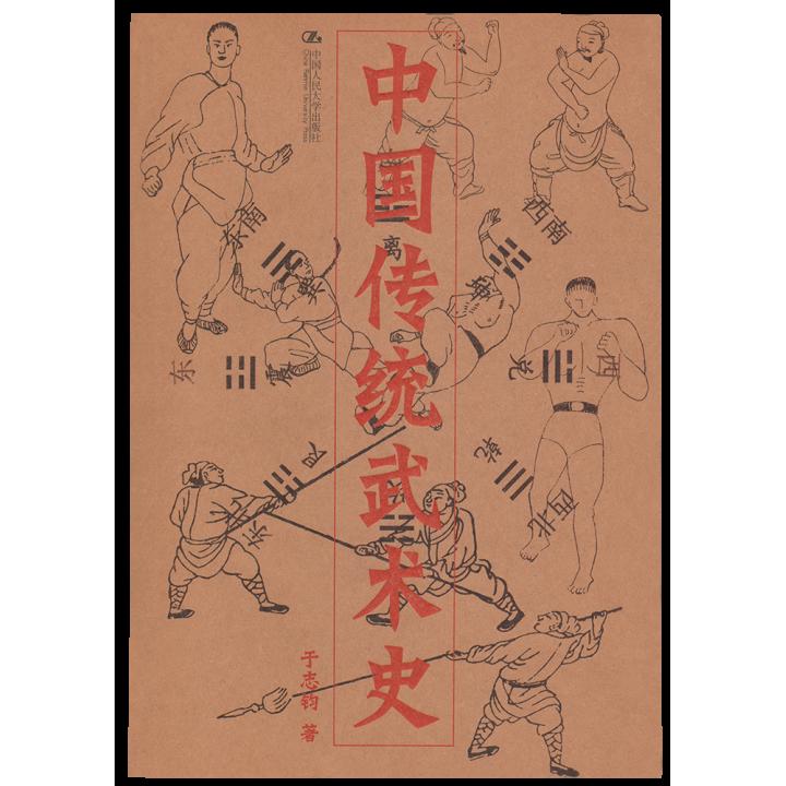 Записки о китайских боевых искусствах