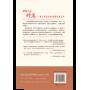 Китайское воспитание