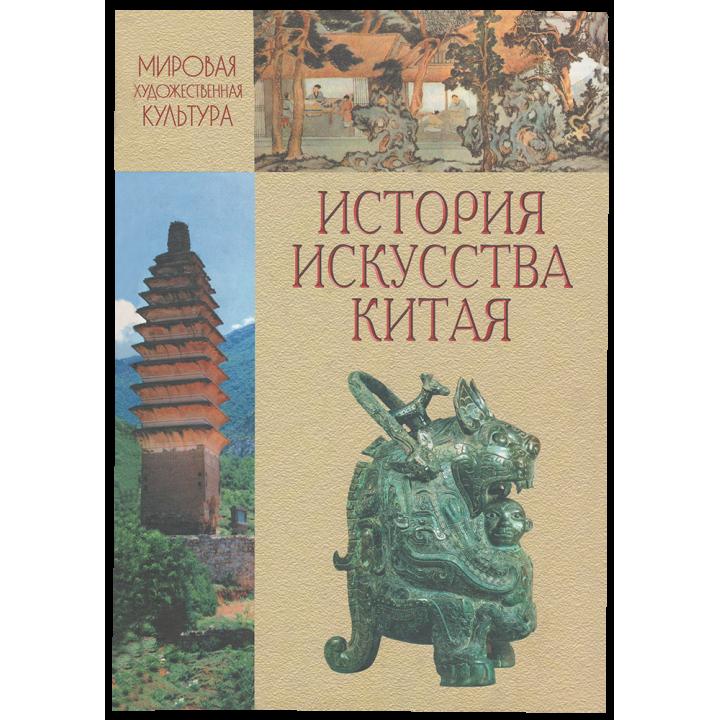 История искусства Китая