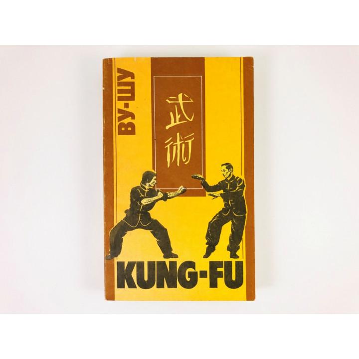Ву-Шу (Kung-Fu). Рекомендации для начинающих
