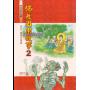 Буддийские рассказы о карме. 2 часть