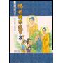 Буддийские рассказы о карме. 3 часть
