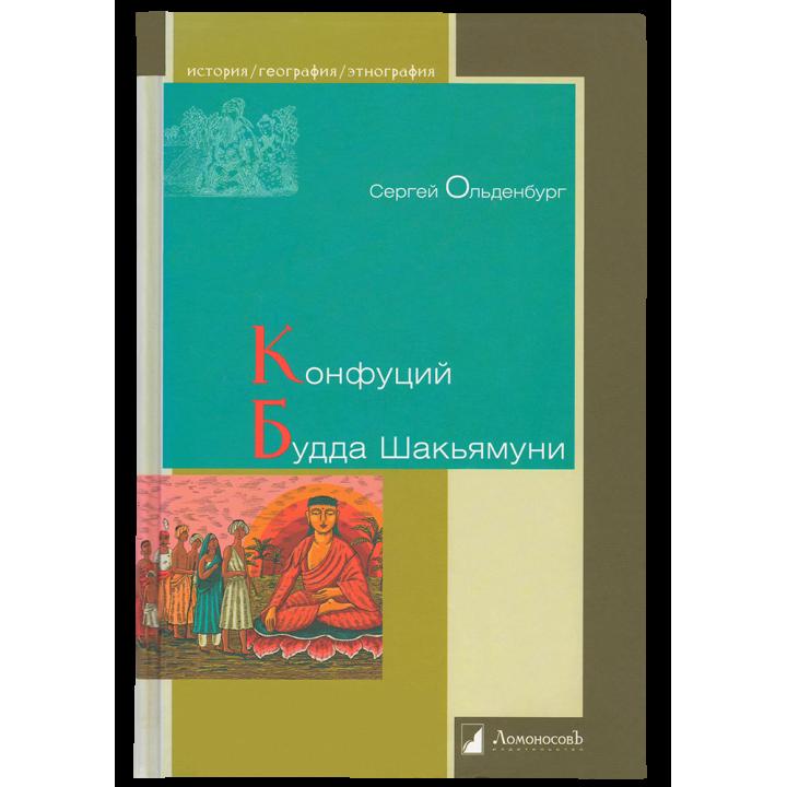 Конфуций. Будда Шакьямуни