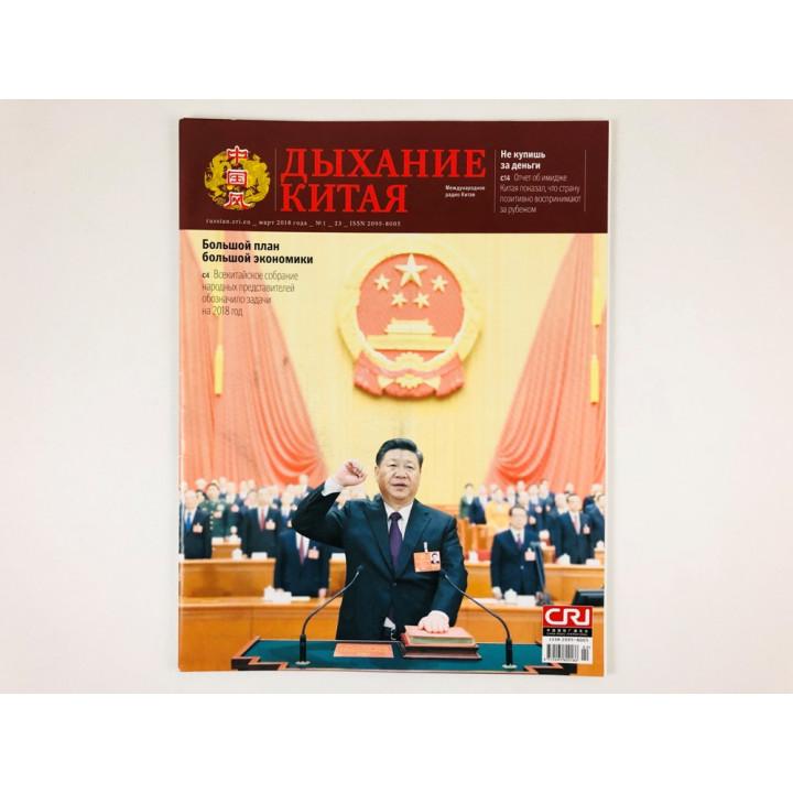 Дыхание Китая. № 1 (23) Март. 2018 год