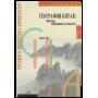 География Китая: природа, экономика и культура