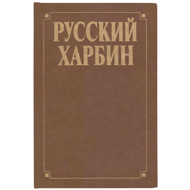 Русский Харбин