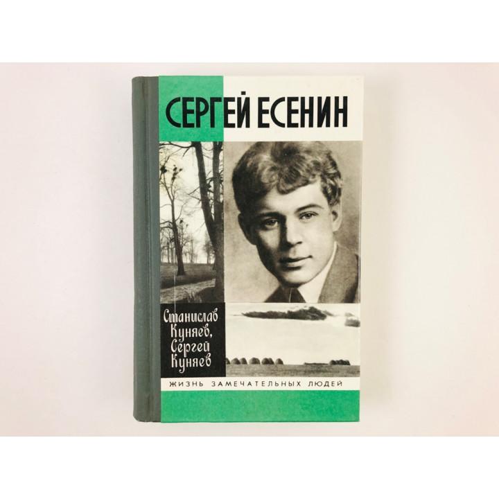 Сергей Есенин. Куняев Станислав, Куняев Сергей. 1997 г.