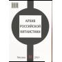 Архив российской китаистики. В двух томах