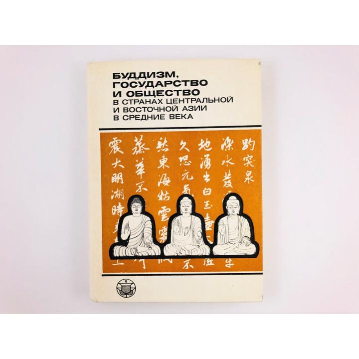 Буддизм, государство и общество в странах Центральной и Восточной Азии в средние века. Сборник статей