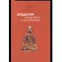 Буддизм: сущность и развитие