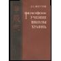 Философское учение школы хуаянь