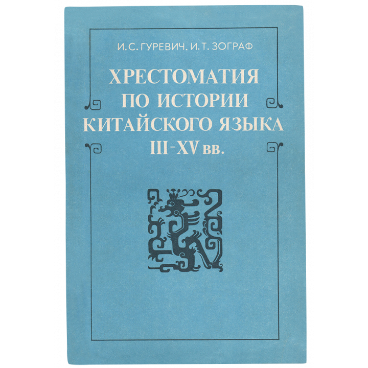 Хрестоматия по истории китайского языка III-XV вв.