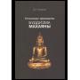 Основные принципы буддизма махаяны