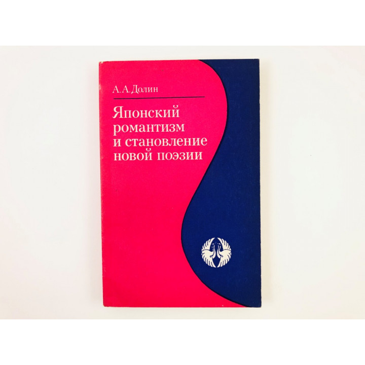 Японский романтизм и становление новой поэзии