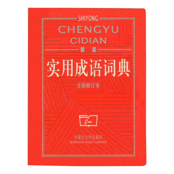Словарь Чэнъюней. Chengyu Cidian