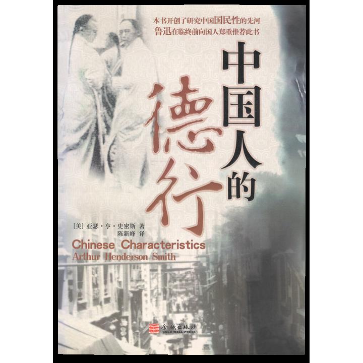 Китайские добродетели (Chinese Characteristics)