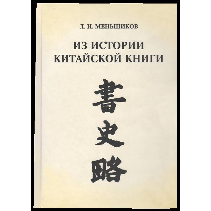 Из истории китайской книги