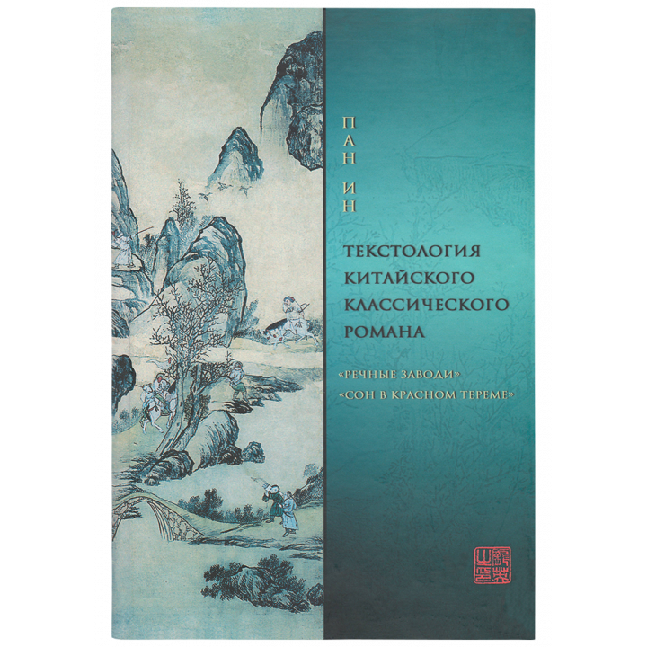 Текстология китайского классического романа («Речные заводи» и «Сон в красном тереме»)