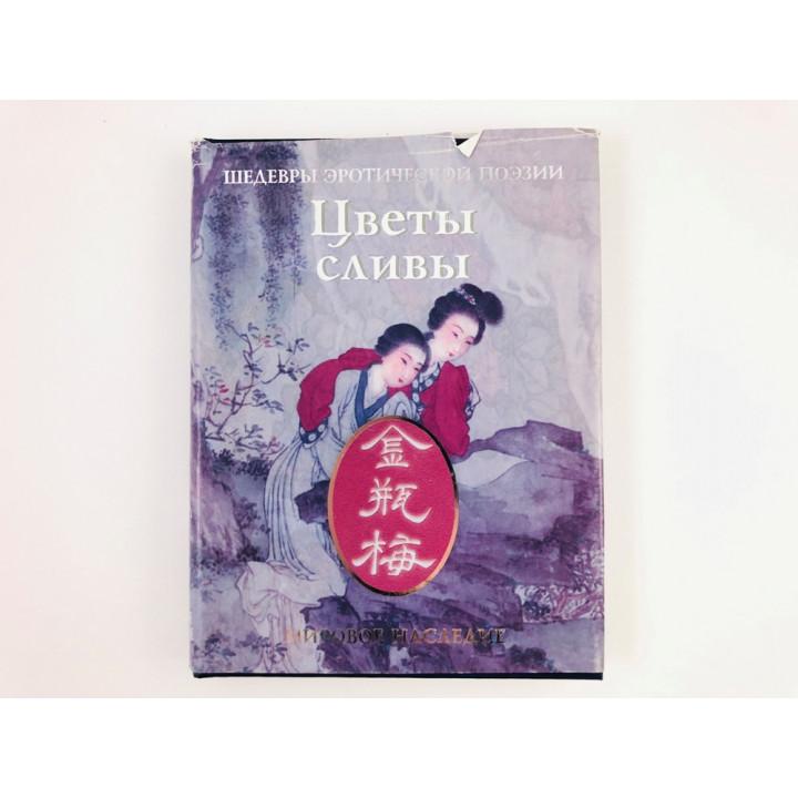 Китайская любовная лирика. Стихи из запретного романа XVI века. Цветы сливы в золотой вазе, или Цзинь, Пин, Мэй
