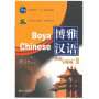 Boya Chinese: Advanced Hover III