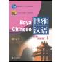 Boya Chinese: Intermediate Spurt I