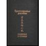 Простонародные рассказы, изданные в столице (Цзин бэнь тунсу сяошо)
