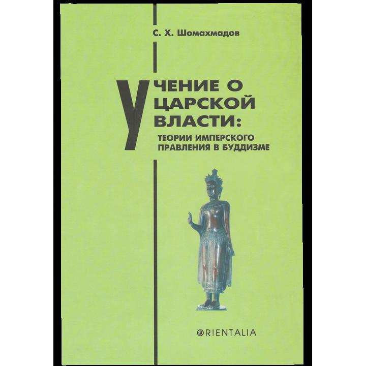 Учение о царской власти. Теории имперского правления в буддизме