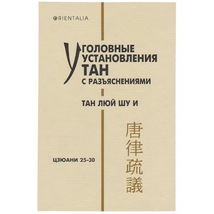 Уголовные установления Тан с разъяснениями (Цзюани 26-30)