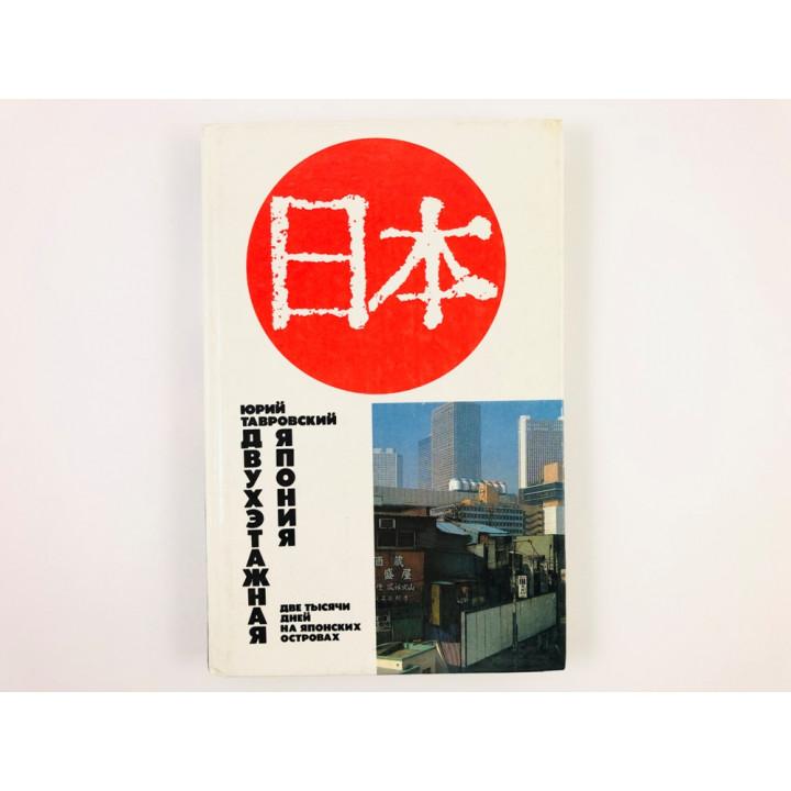 Двухэтажная Япония. Две тысячи дней на Японских островах