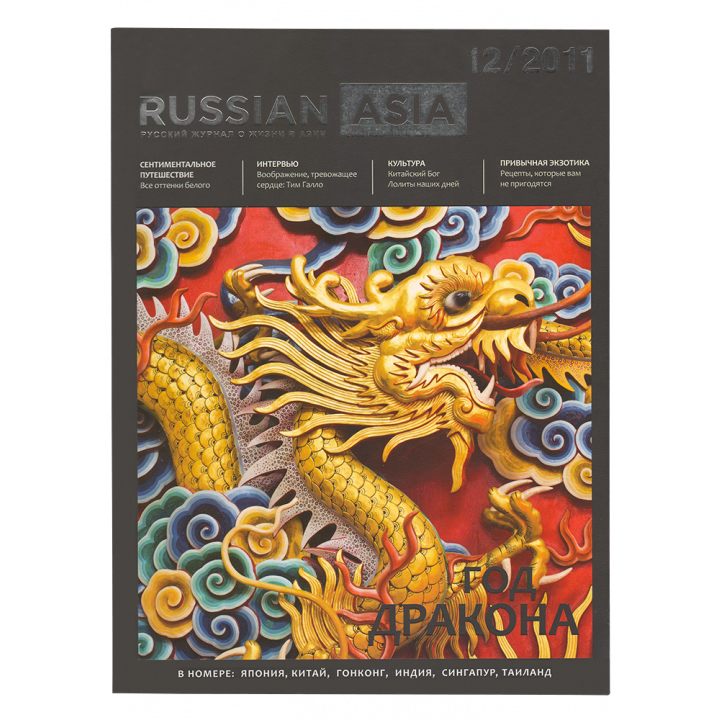 Русская Азия / Russian Asia (12.2011)
