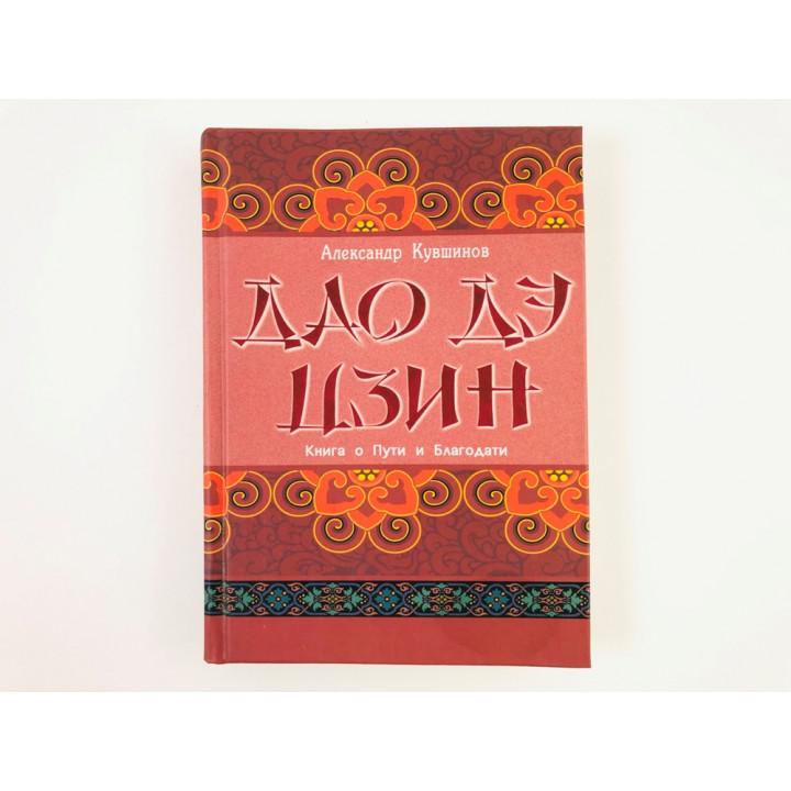 Лао Цзы. Дао дэ цзин. Книга о Пути и Благодати