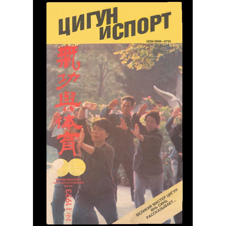 Цигун и спорт. 1993 год, № 1
