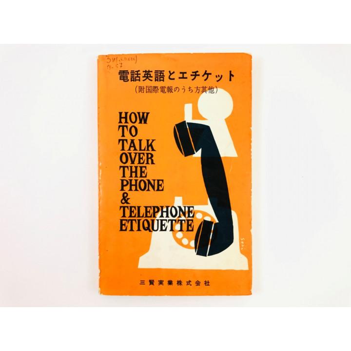 How To Talk Over The Phone & Telephone Etiquette (Как разговаривать по телефону и телефонный этикет)