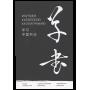 Изучаем китайскую каллиграфию