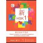 Новый экзамен на уровень владения китайским языком HSK 1 (первый уровень)
