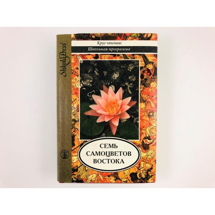 Семь самоцветов Востока. Антология восточной классической поэзии