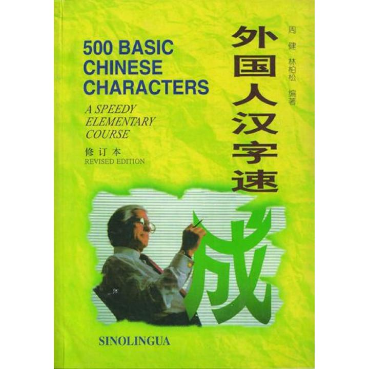 500 базовых китайских иероглифов