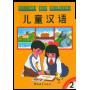 Китайский для детей (2 часть) / Chinese for Children (volume 2)