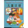 Китайский для детей (3 часть) / Chinese for Children (volume 3)