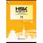 Подготовка лексики к экзамену HSK 3