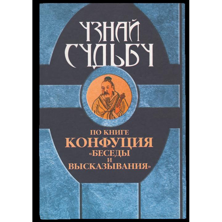 Узнай судьбу по книге Конфуция «Беседы и высказывания»