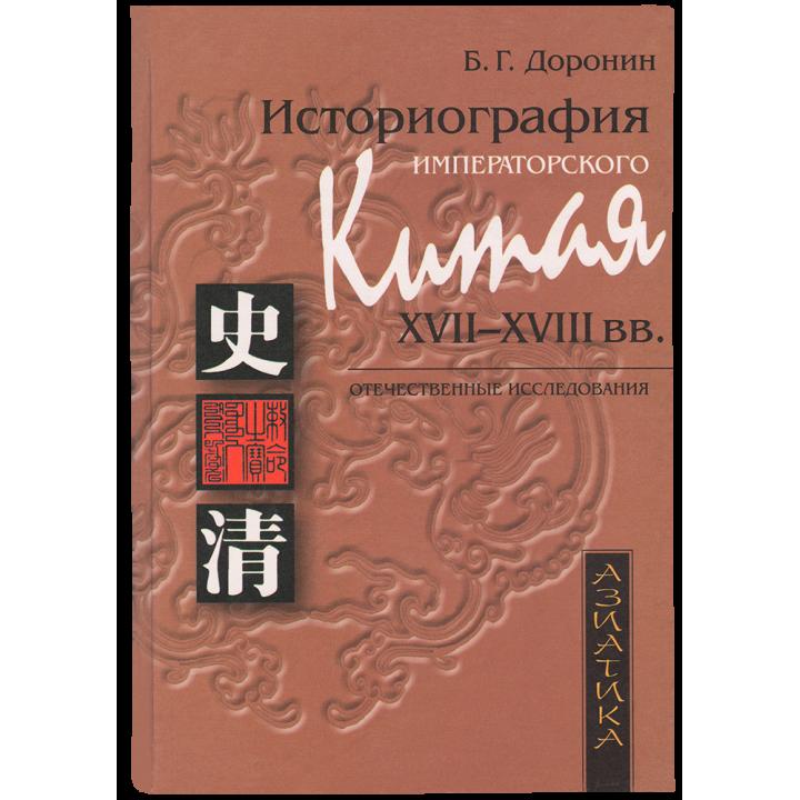 Историография императорского Китая XVII - XVIII вв.