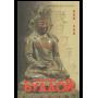 Замужем за Буддой