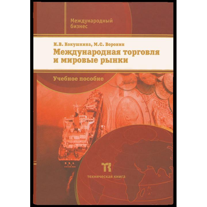 Международная торговля и мировые рынки