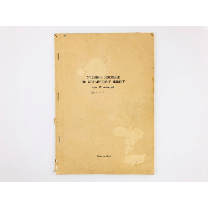 Учебное пособие по китайскому языку (для IV семестра)