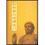 Как найти путь к познанию через медитацию?